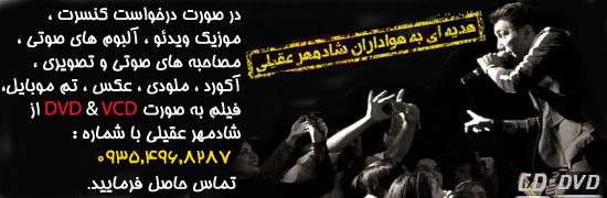 پاتوق هواداران شادمهر عقيلي